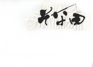 そな田ロゴ